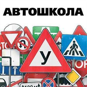 Автошколы Тяжинского