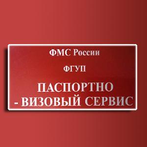 Паспортно-визовые службы Тяжинского