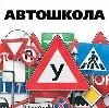 Автошколы в Тяжинском