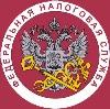 Налоговые инспекции, службы в Тяжинском