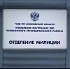 Отделения полиции в Тяжинском