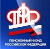 Пенсионные фонды в Тяжинском