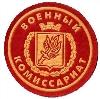 Военкоматы, комиссариаты в Тяжинском