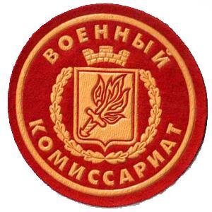 Военкоматы, комиссариаты Тяжинского